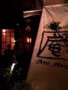 DINING*GARDEN 庵2