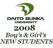 大東文化大学*2008年新入生