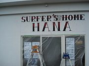 surfer's home HANA