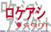 ロケアシ.com