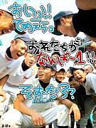 野球好き集まりたまえ☆