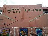 倉治保育園
