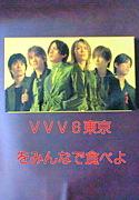 VVV6東京を みんなで食べよ