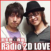 羽多野・寺島 ラジオ2D LOVE