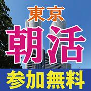朝活 東京【新宿】