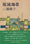 三浦綾子さん小説「泥流地帯」