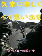 ◆バイカーの集い◆