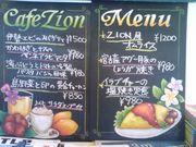 cafe ZION