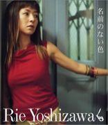 吉沢梨絵-rie yoshizawa