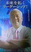 藤井厳喜さんを国政におくる会