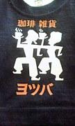 珈琲・雑貨 ヨツバ