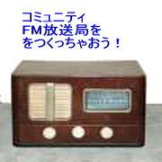 コミュニティFM放送局を作りたい
