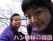 ハン姉妹の韓国
