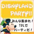 ☆ディズニーランドでパーティ☆