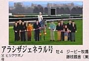 ダビスタ04日本GP