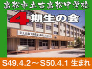 古高松中学校 4期生の会。