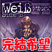 【Weiβ Side B】完結希望