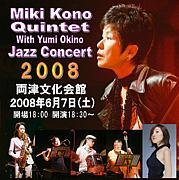 Miki Kono 2008