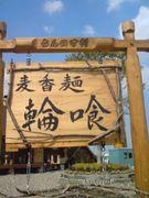 ☆麦香麺 輪喰☆