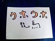 ウホウホ競馬☆