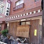 山田屋酒場