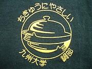 九州大学 鍋部
