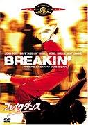 映画ブレイクダンス-BREAKIN'-