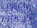 1981年7月生まれ