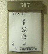 上智大学青法会(SJC)