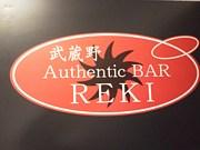 武蔵野 Authentic BAR REKI