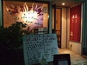 練馬区上石神井「酒菜T−2」