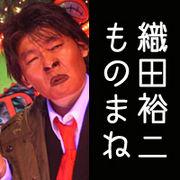 織田裕二 ものまね 動画集