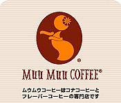 MuuMuu Diner 西宮ガーデンズ店