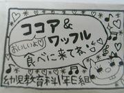 立教短大☆幼児教育科YE組