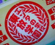 ★東放学園 T.P.F 集合★