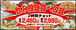 HACHI〜食の伝道師〜