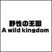 野性の王国