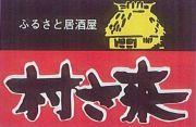 ★☆村さ来  新百合ヶ丘店☆★
