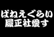 履正社学園豊中中学.20期