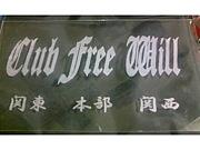 ClubFreeWill関東支部