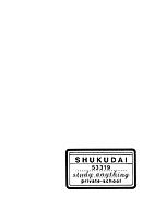 SHUKUDAI