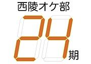 ☆西陵オケ24期☆