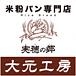 米粉専門店 実穂の郷 大元工房