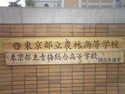 東京都立農林高校卒業生の集い