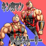 キン肉マン★サイドストーリー