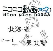 ニコニコ動画 北海道・東北勢