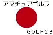 アマチュアゴルフトーナメント
