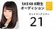 SKE48研究生オーデ21番