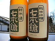 冨田酒造「七本鎗」が好き。
