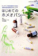 ★おうちdeホメオパシー(*^▽^*)